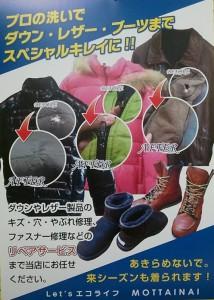 ダウン・靴ポスター