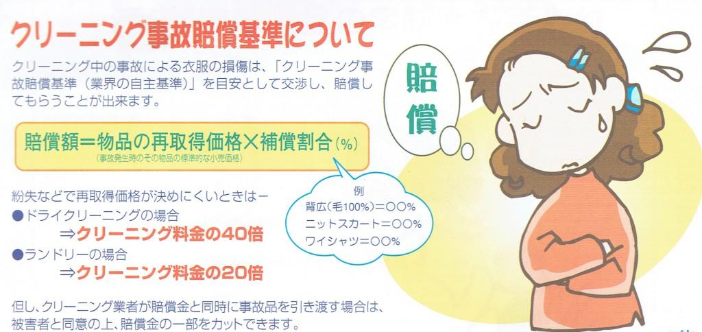 CCF20140715_0010