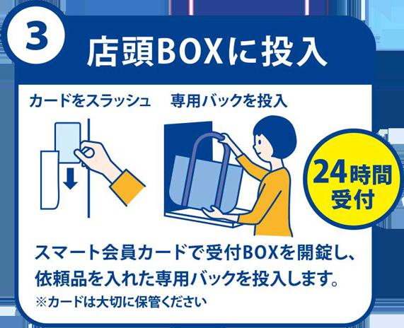 クリーニング24時間受付お渡しボックス3