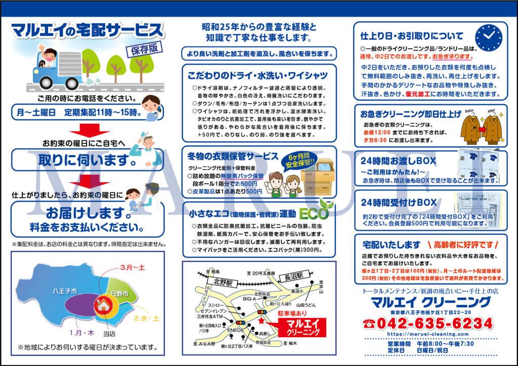 マルエイクリーニングパンフレット表